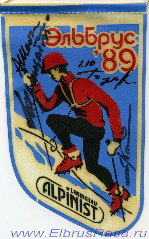 elbrus race 1989 sign of 4-cut